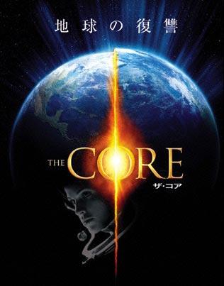 the_core.jpg